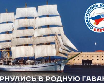 Знаковый подарок к годовщине воссоединения Севастополя с Россией
