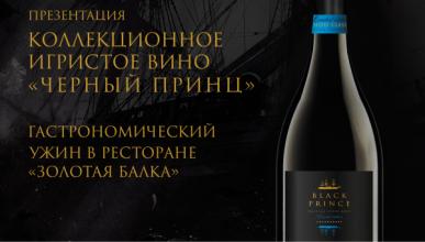 В Севастополе приглашают раскрыть тайну затерявшегося золота в бокале