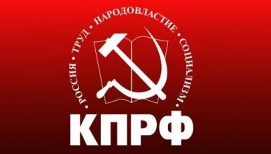 В Москве коммунисты теряют спонсоров, а в Севастополе - проценты поддержки