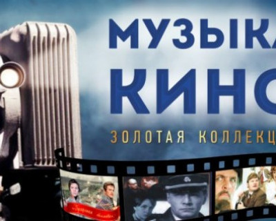 Музыкальный мир кино в Севастополе (ФОТО)