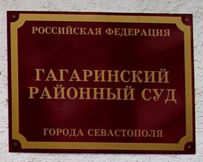 Житель Башкортостана осужден за избиение севастопольца