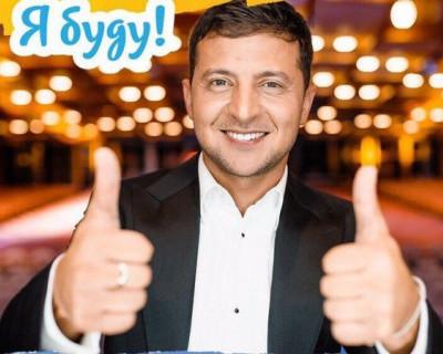 Владимир Зеленский победил в первом туре президентских выборов на Украине