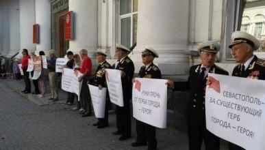 Офицеры будут пикетировать Заксобрание Севастополя