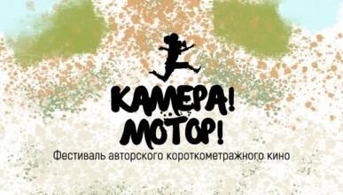 В Севастополе пройдет второй студенческий кинофестиваль