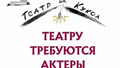 Внимание! Севастопольскому театру требуются актеры (ОБЪЯВЛЕНИЕ)