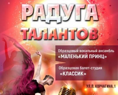 Севастопольцев приглашают на гала-концерт «Радуга талантов»