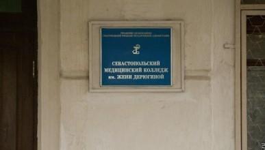 Севастопольский медицинский колледж расширит целевой набор с учетом создания новых медучреждений