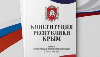 Крым отмечает первый юбилей своей Конституции