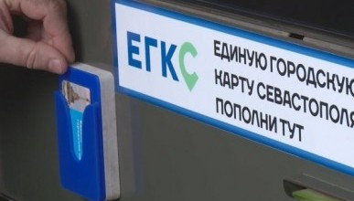 Льготный проезд в Севастополе теперь только по карте