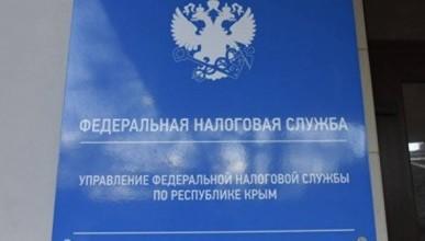 Крымская налоговая займется гражданами Украины