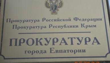 Прокурор Евпатории подал в отставку?