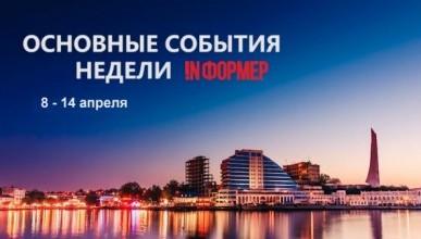Главное за неделю в Севастополе (ВИДЕО).