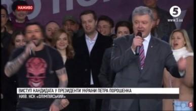 Порошенко спел и сплясал на дебатах без Зеленского (ВИДЕО)