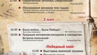 В Севастополе состоится VIII городской фестиваль «Ради жизни на земле»