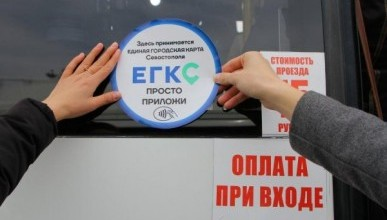 Какие трудности возникли в Севастополе с ЕГКС