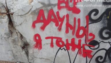 Мысли севастопольцев на стенах, тротуарах и заборах (ФОТО)