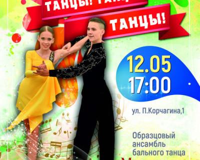 В Севастополе представляют новое музыкальное шоу «Танцы! Танцы! Танцы!»