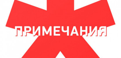 Севастопольский депутат Чалый прикупил за копейки сайтик под названием «примечания». Ерунда, но приятно