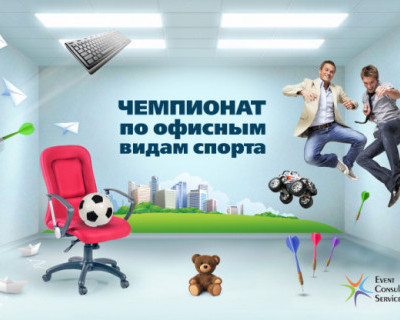 В России прошёл чемпионат по «офисным видам спорта» (ФОТО)