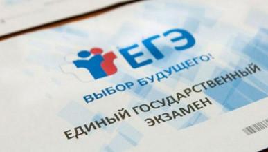 За севастопольскими школьниками будут следить во время ЕГЭ