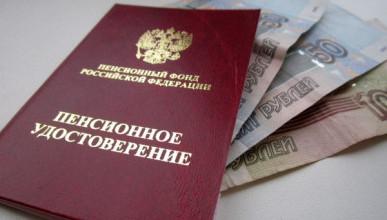 Будут ли пенсии россиян меньше, если жители ЛНР и ДНР начнут получать паспорта РФ?