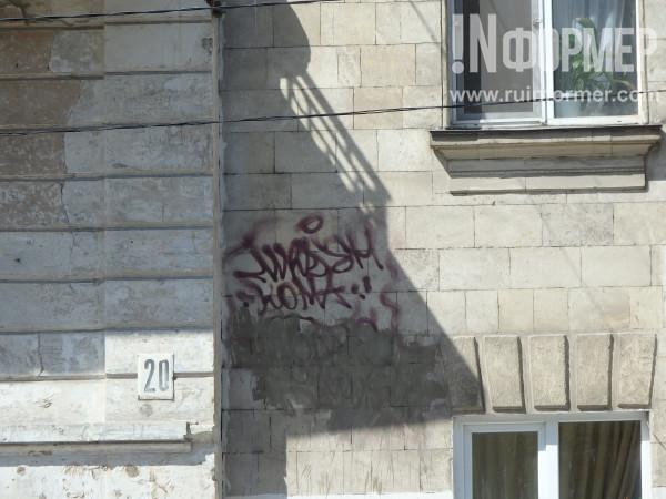 граффити на белом мраморе Севастополя