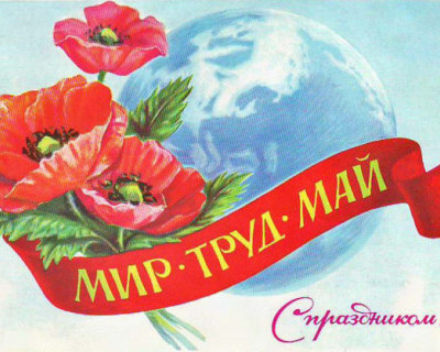 Губернатор Севастополя Дмитрий Овсянников поздравил севастопольцев с 1 мая