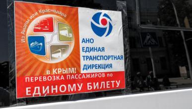 Единый билет в Крым в 2019 году: как и где купить