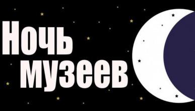 Ночь музеев–2019 в Севастополе