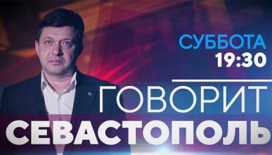 О чём «Говорит Севастополь»? Смотрите самую правдивую программу города в пятницу 17 мая апреля в 20:00 на «ИКС»