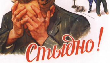 В России появится новая «доска позора»