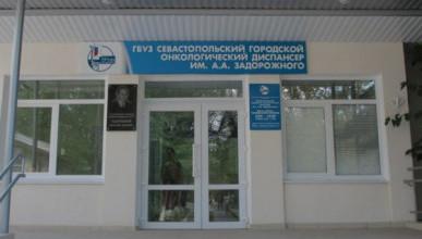 В Севастополе сменился главврач онкоцентра