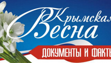 Что же с «бывшими» в Севастополе?