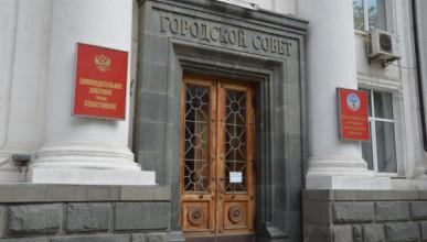 Определена дата выборов в Заксобрание Севастополя