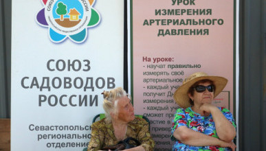 Севастопольских садоводов учат правильно измерять давление