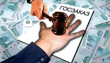 В Севастополе возбуждено уголовное дело в отношении директора