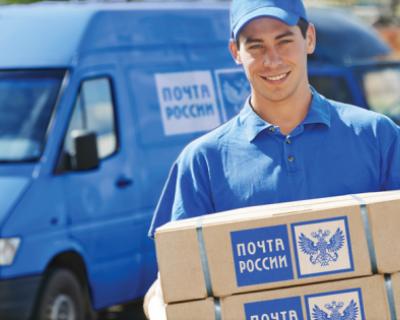 «Почта России» требует данные о связях своих клиентов с иностранцами