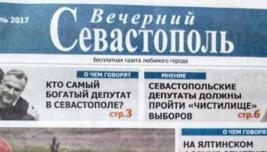 Расценки на размещение политической рекламы в газете «Вечерний Севастополь»