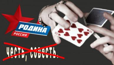 «Родина» обманывает крымчан?