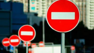 Внимание! Ограничение дорожного движения в Севастополе до августа