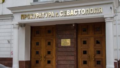 В Севастополе появился новый прокурор