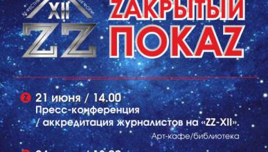 Фестиваль «Zакрытый пока Z-XII» в Севастополе