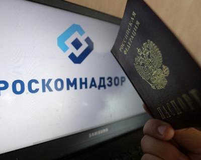 Роскомнадзор заплатит 415 000 рублей за незаконное разделегирование сайта