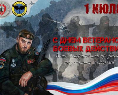«Воин» о защитниках России