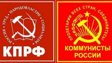 Севастопольский политический трэш: коммунисты против «коммунистов»