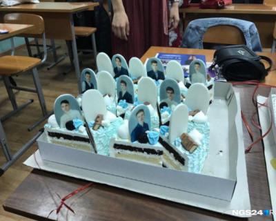 На окончание учебного года школьникам подарили торт с надгробиями (ФОТО)