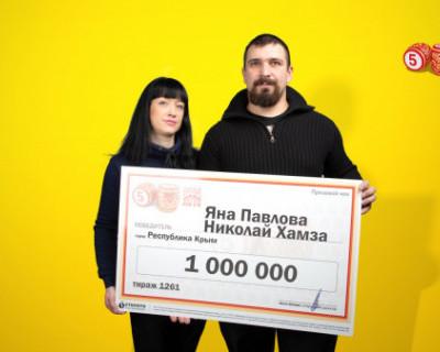 Семья из Крыма выиграла в лотерею 1 000 000 рублей