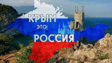 В Крыму открестились от назначенца Зеленского