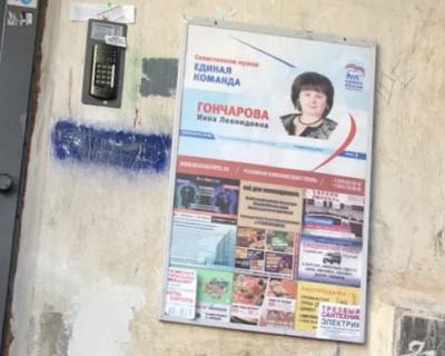 Политический хайп в Севастополе: незаконная реклама
