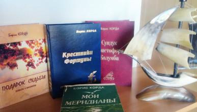 Литературный океан в Севастополе